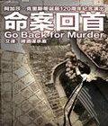 阿加莎《命案回首》时间:04.08-05.01地点:上海话剧艺术中心