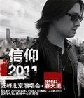 汪峰北京演唱会时间:4月16日地点:北京奥体中心