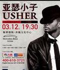 亚瑟小子上海演唱会时间:3月12日地点:上海世博文化中心