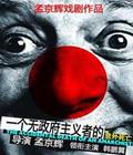 话剧《无政府主义》时间:03.09-03.20地点:北京蜂巢剧场