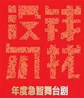 舞台剧《没钱勿扰》时间:03.25-03.27地点:北京解放军歌剧院