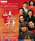 《这是最后的斗争》时间:03.18-03.19地点:北京大学百年讲堂