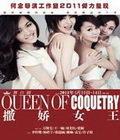 话剧《撒娇女王》时间:05.10-05.14地点:北京保利剧院