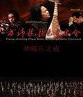 方锦龙琵琶音乐会时间:5.20地点:广州星海音乐厅