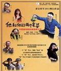 他和他的两个老婆时间:5.20-5.21地点:北京保利剧院