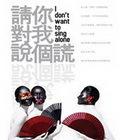 《请你对我说个谎》时间:5.18-5.22地点:北京东联艺术工社