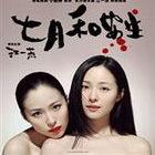 话剧《七月与安生》时间:09.07-09.11地点:上海艺海剧院