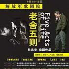 话剧《老舍五则》时间:09.14-09.18地点:北京解放军歌剧院