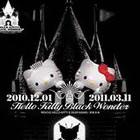 Hello kitty黑色城堡-2.28北京工人体育场