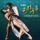 舞剧《花样年华》02.06-02.07上海人民大舞台