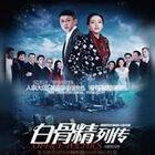 话剧《白骨精列传》12.24-01.02上海人民大舞台
