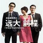 林奕华《远大前程》12.31-01.02上海艺海剧院