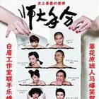 话剧《分手大师》12.16-01.14北京解放军歌剧院