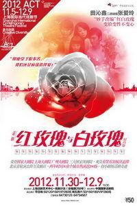 话剧《红玫瑰与白玫瑰》时尚版
