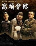 《窝头会馆》 上海大剧院 8月1~5日