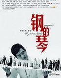 《钢的琴》 上海艺海剧院 6月1~10日