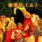 神话剧《西游记(二)》时间:2.12-2.15地点:中国儿童剧场