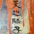 人艺《天之骄子》时间:1.31-2.15地点:北京首都剧场
