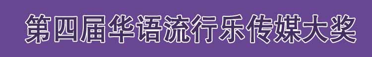 第四届华语流行乐传媒大奖