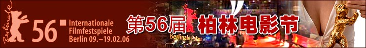 第56届柏林电影节