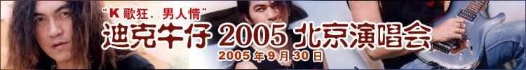 迪克牛仔2005北京演唱会