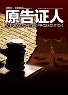 经典法庭大戏《原告证人》