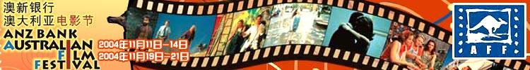 澳大利亚电影节