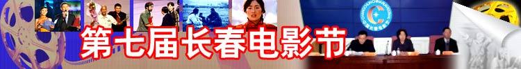 第七届长春电影节