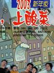 2003版《翠花》