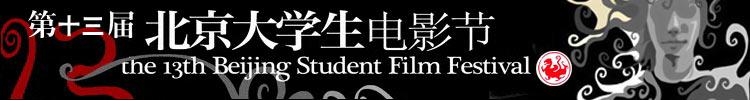 第13届北京大学生电影节