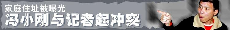 冯小刚与记者起冲突