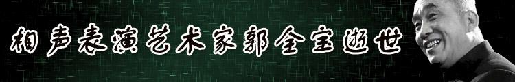 相声表演艺术家郭全宝逝世