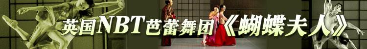 英国NBT芭蕾舞团《蝴蝶夫人》