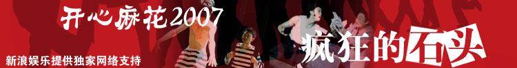 舞台剧《开心麻花2007-疯狂的石头》