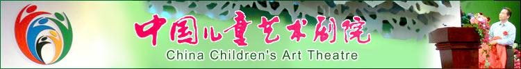 庆祝中国儿童艺术剧院成立五十周年