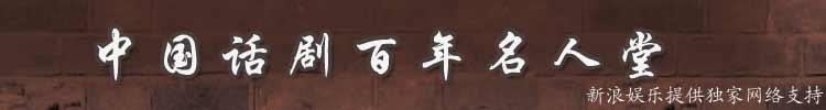 中国话剧百年名人堂