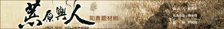 知青题材剧《荒原与人》