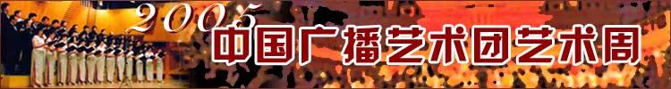 2005年中国广播艺术团艺术周