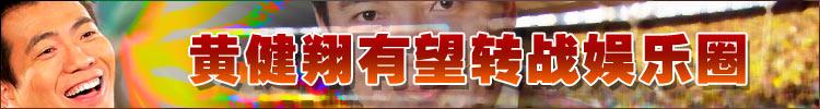 黄健翔有望转战娱乐圈