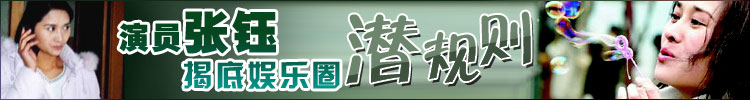 演员张钰揭底娱乐圈潜规则
