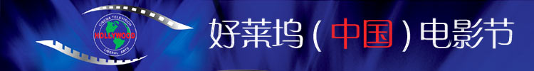 好莱坞(中国)电影节