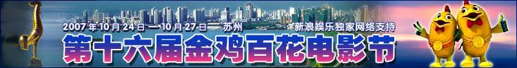 第十六届金鸡百花电影节
