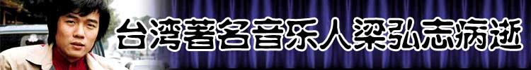 台湾著名音乐人梁弘志病逝