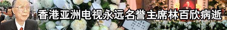 香港亚视永远名誉主席林百欣病逝