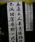 姜昆亲笔撰写的挽联