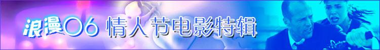 浪漫06情人节电影特辑