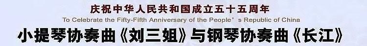 《刘三姐》与《长江》首演音乐会