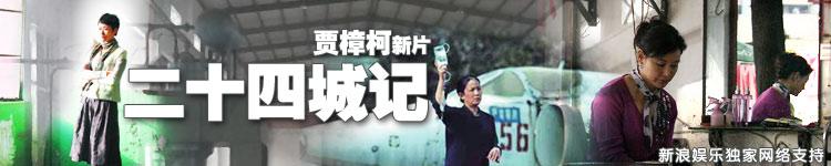 贾樟柯新片《二十四城记》