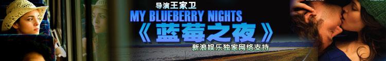 王家卫首部外语片《蓝莓之夜》