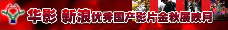 华影新浪优秀国产影片金秋展映月